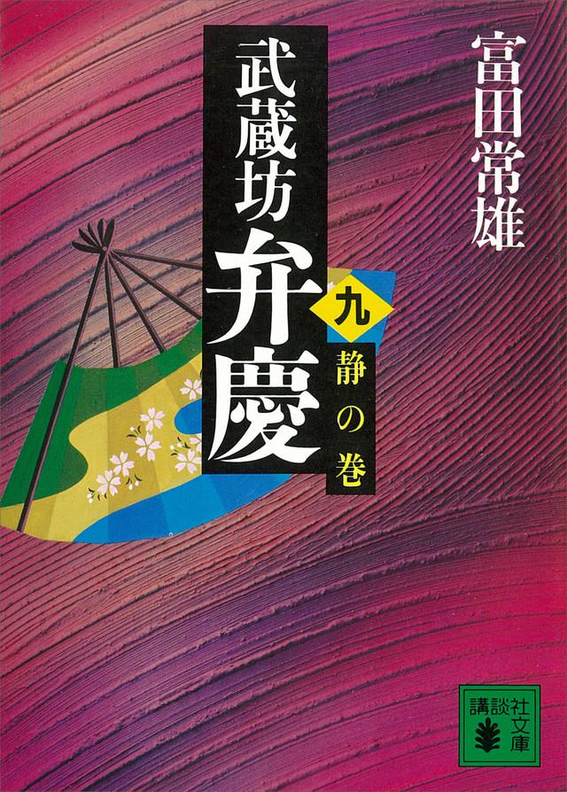 武蔵坊弁慶(九)静の巻