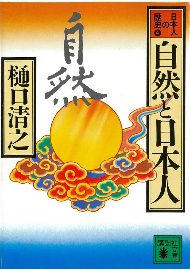自然と日本人 日本人の歴史第4巻