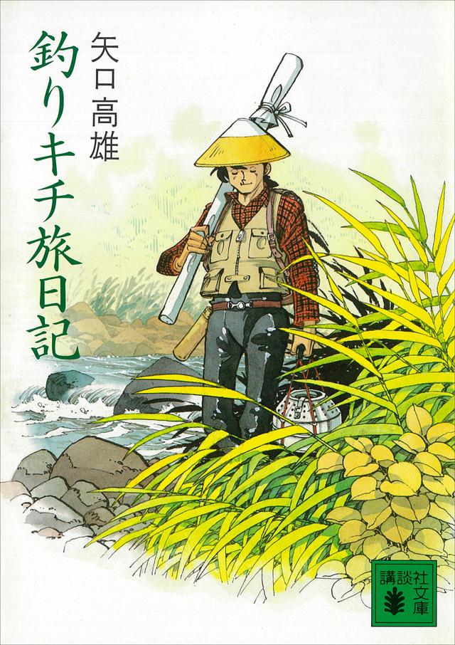 釣りキチ旅日記