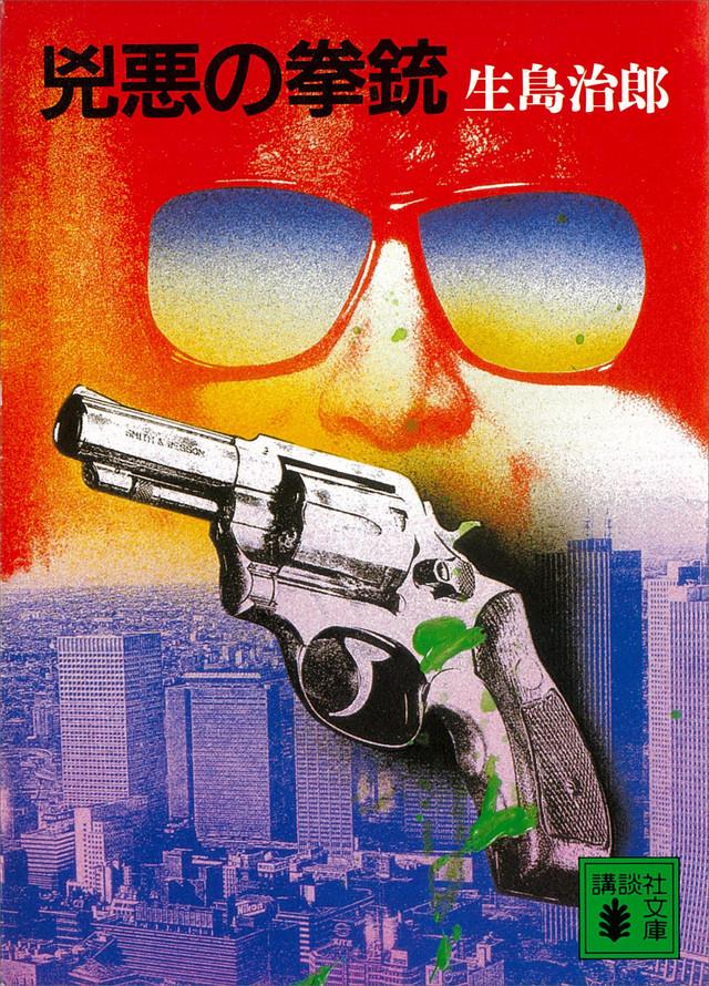 兇悪の拳銃