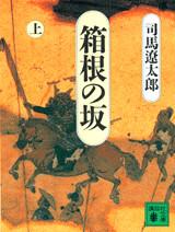 箱根の坂(上)