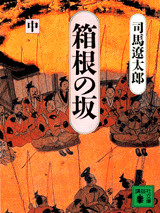 箱根の坂(中)