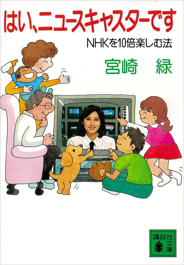 はい、ニュースキャスターです NHKを10倍楽しむ法