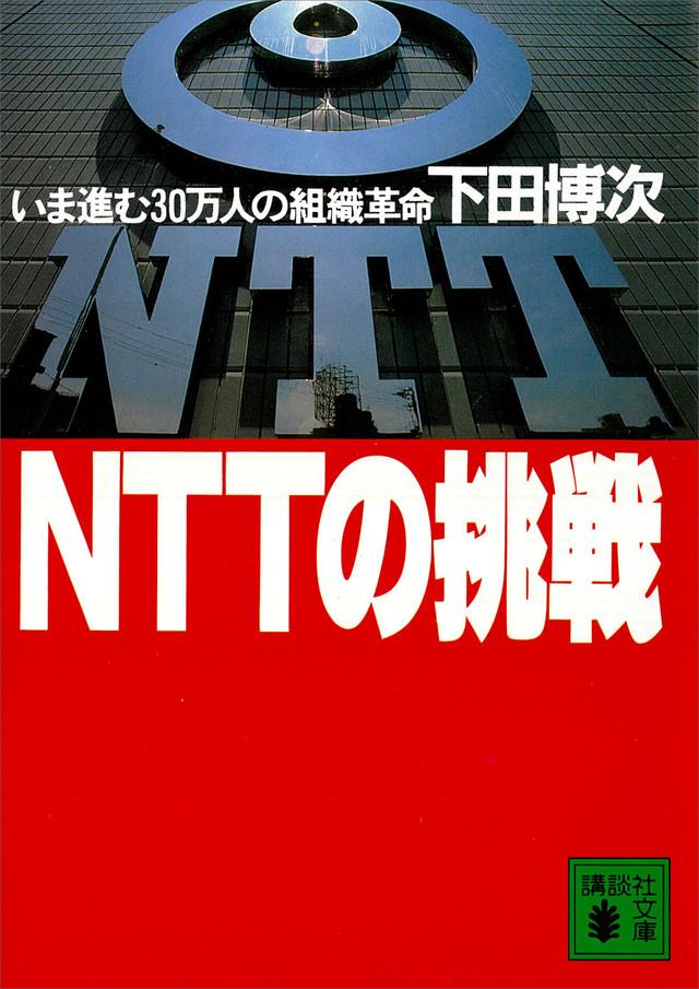 NTTの挑戦 いま進む30万人の組織革命