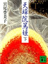 天璋院篤姫(下)