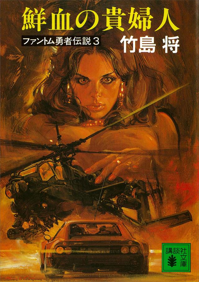 鮮血の貴婦人 ファントム勇者伝説3