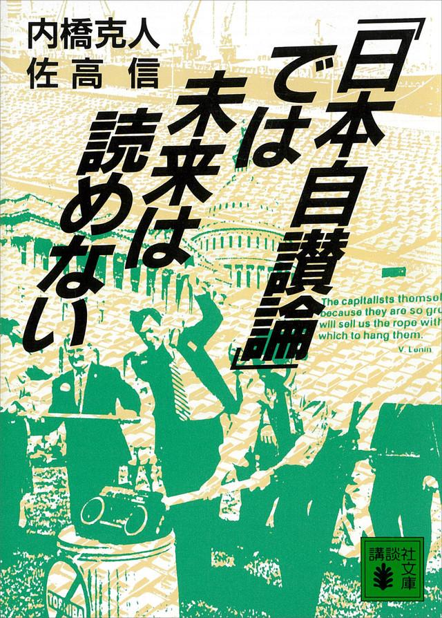 「日本自讃論」では未来は読めない