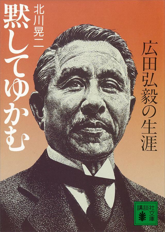 黙してゆかむ 広田弘毅の生涯