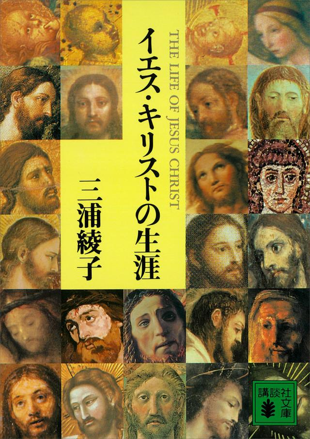 イエス・キリストの生涯