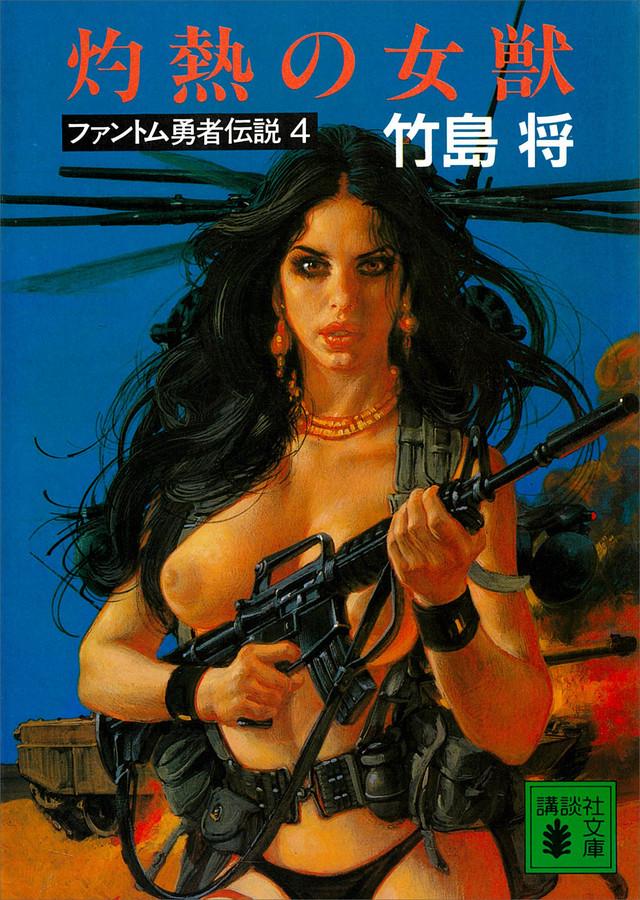 灼熱の女獣 ファントム勇者伝説4