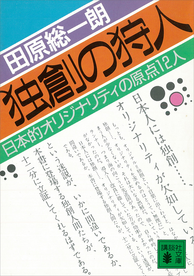 独創の狩人 日本的オリジナリティの原点12人
