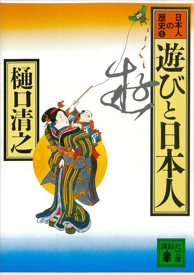 遊びと日本人 日本人の歴史第5巻