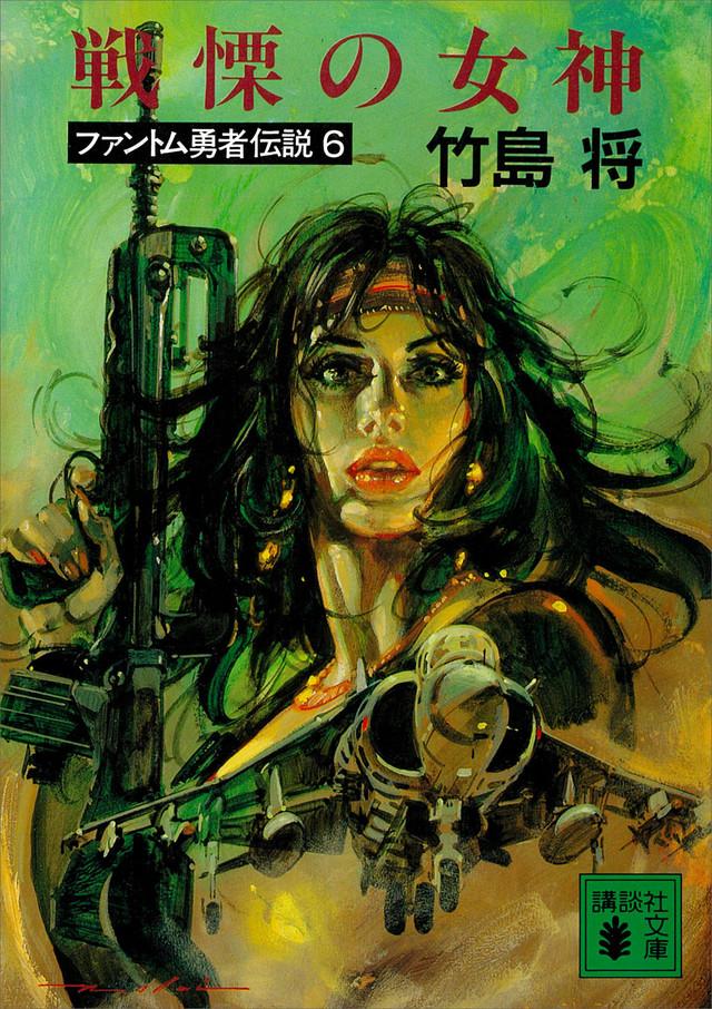戦慄の女神 ファントム勇者伝説6