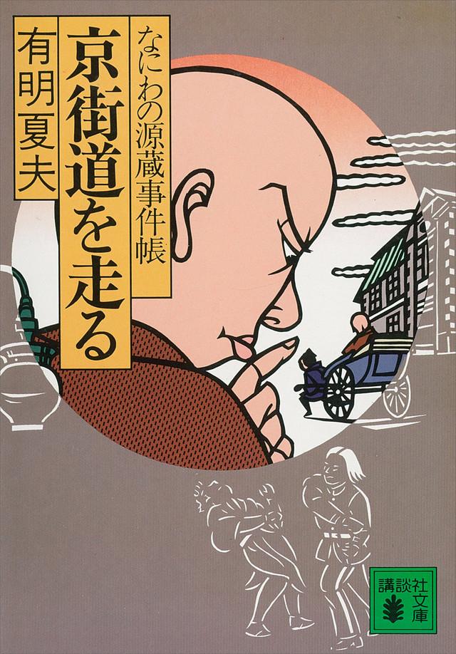 京街道を走る なにわの源蔵事件帳