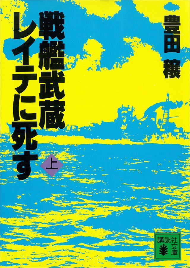 戦艦武蔵レイテに死ス(上)