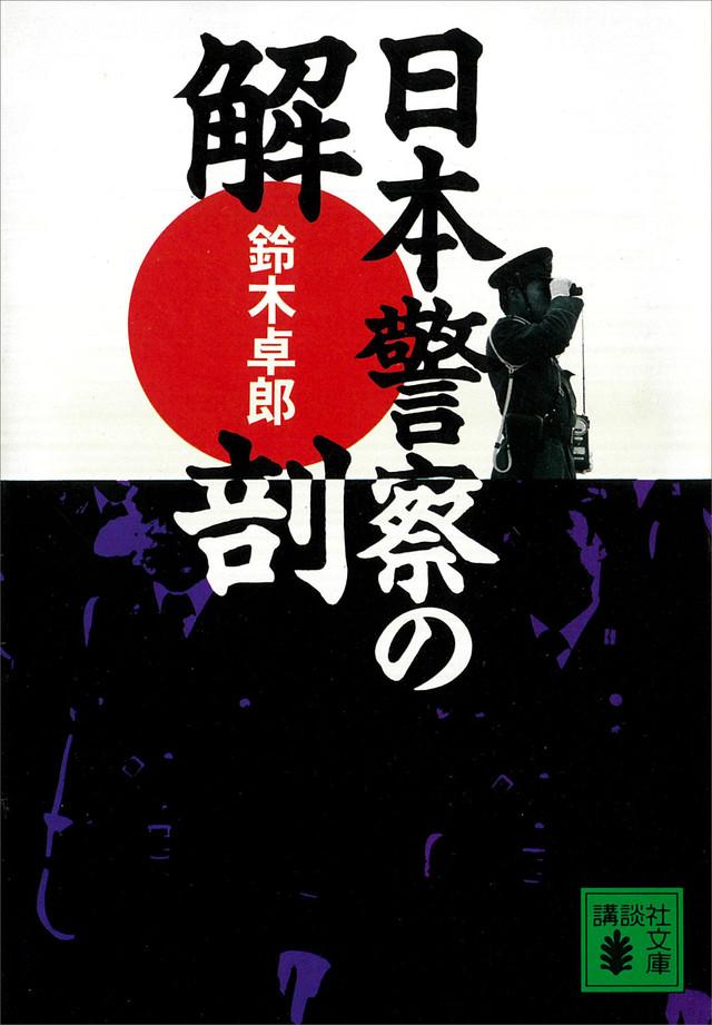 日本警察の解剖