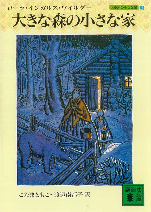大きな森の小さな家 大草原の小さな家(1)