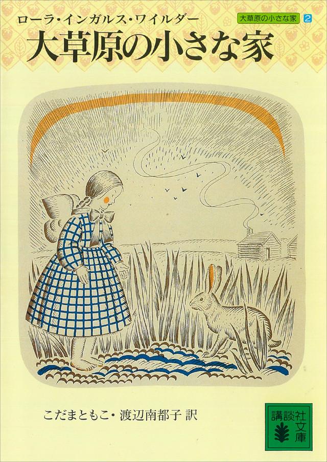 大草原の小さな家 大草原の小さな家(2)