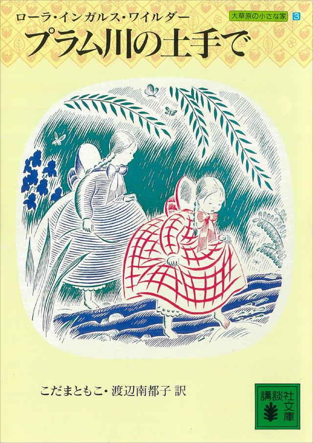 プラム川の土手で 大草原の小さな家(3)