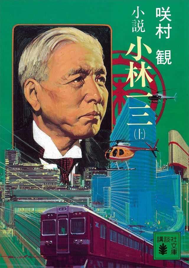 小説小林一三(上)