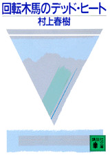 回転木馬のデッド・ヒ-ト
