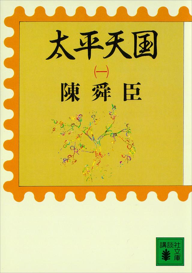 太平天国(1)