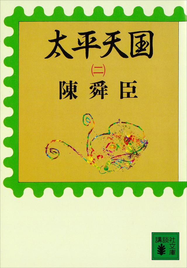 太平天国(2)