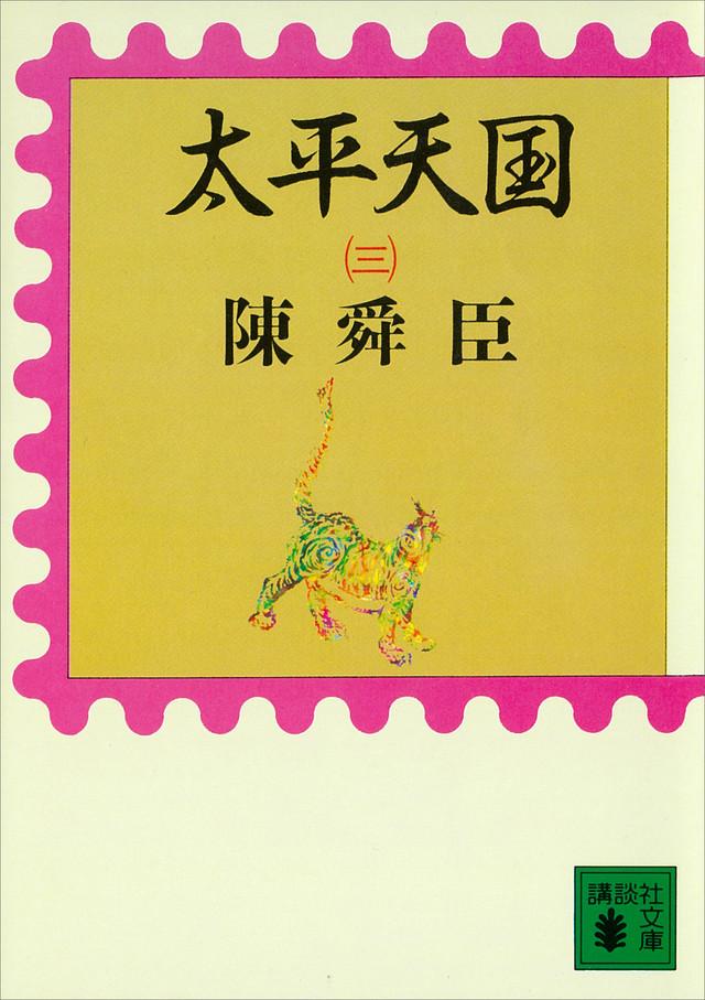 太平天国(3)