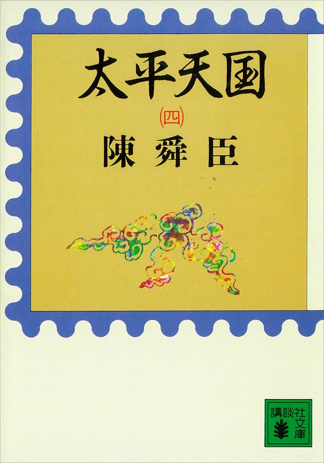 太平天国(4)
