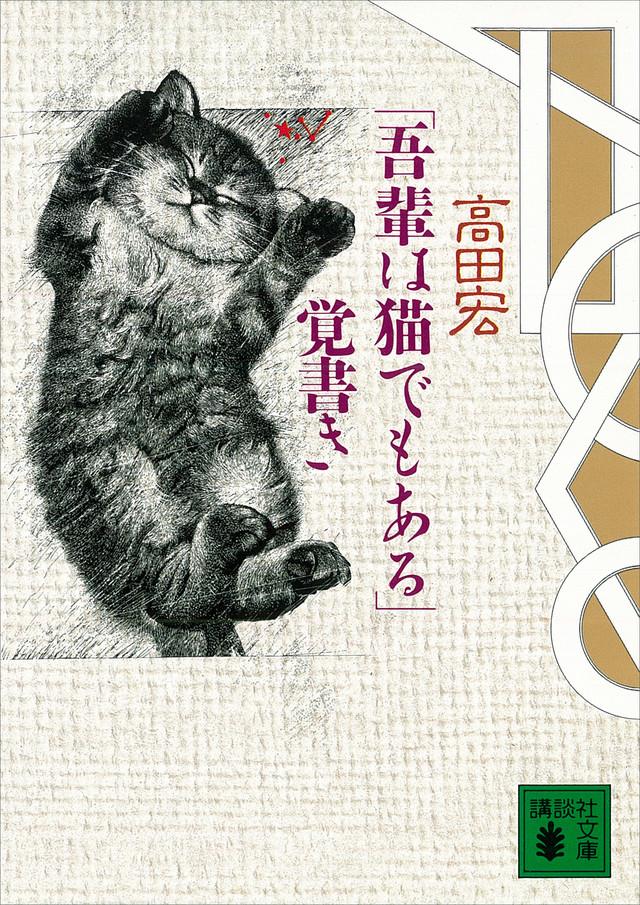 「吾輩は猫でもある」覚書き