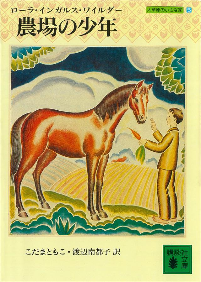 農場の少年 大草原の小さな家(5)