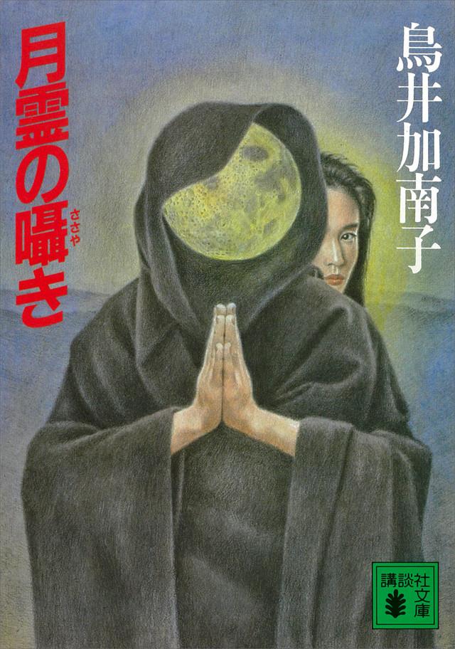 月霊の囁き