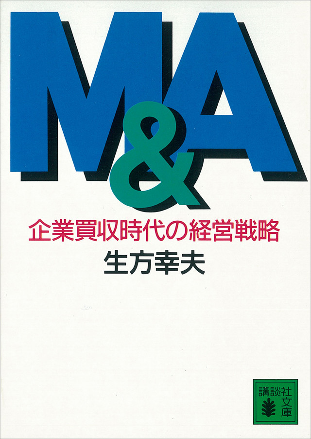 M&A 企業買収時代の経営戦略
