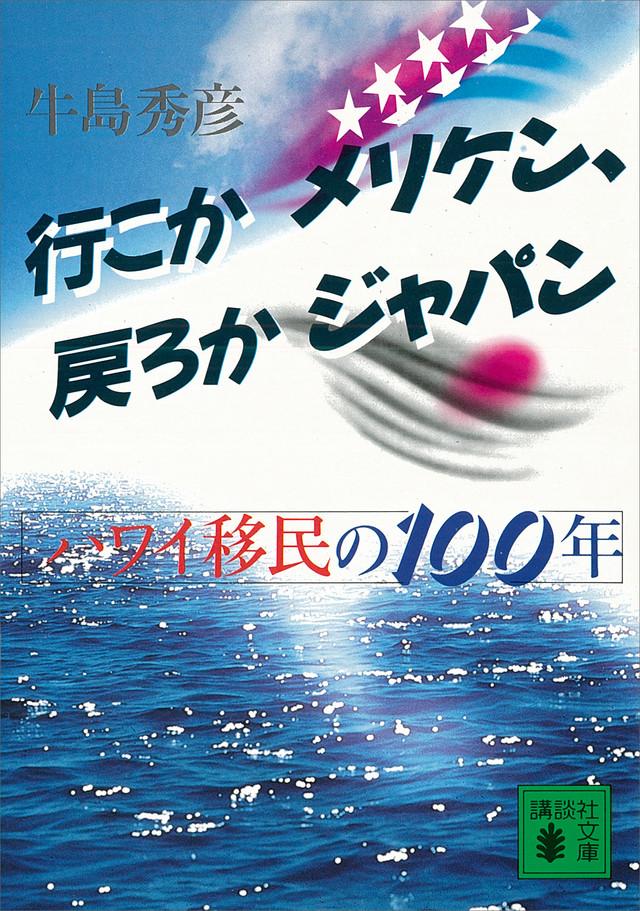 行こかメリケン,戻ろかジャパン ハワイ移民の100年