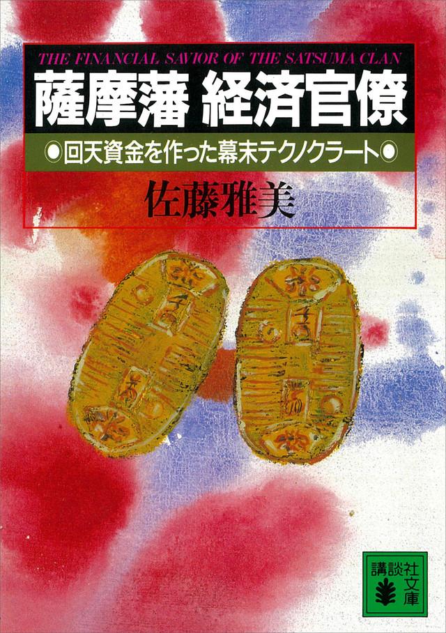薩摩藩経済官僚