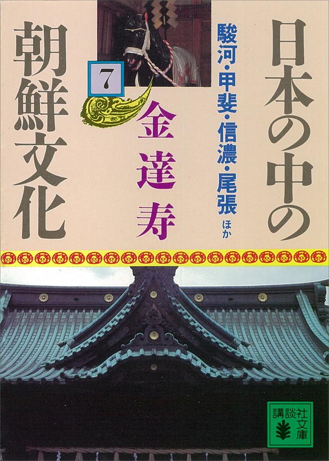 日本の中の朝鮮文化(7)駿河・甲斐・信濃・尾張