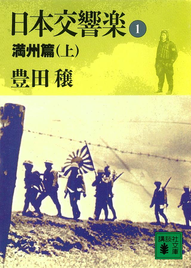 日本交響楽(1)満州篇(上)