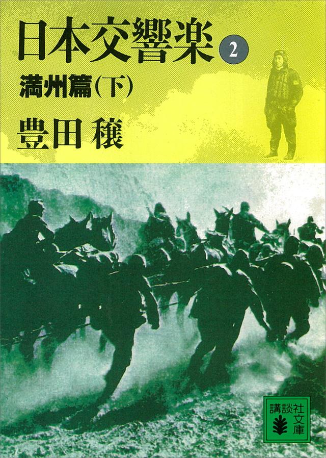 日本交響楽(2)満州篇(下)