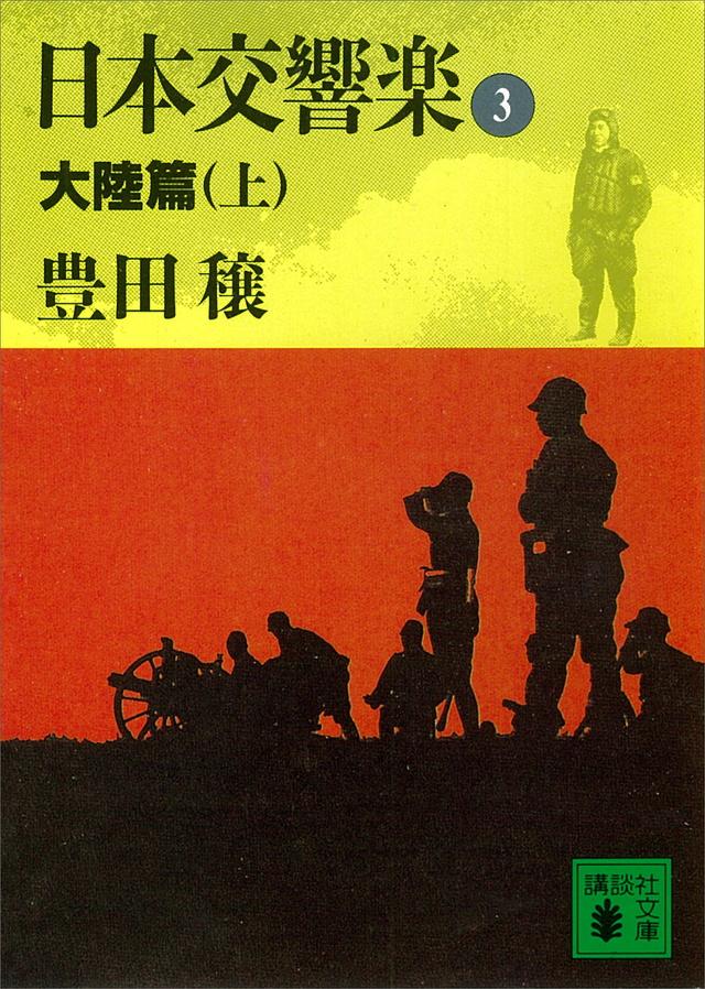 日本交響楽(3)大陸篇(上)