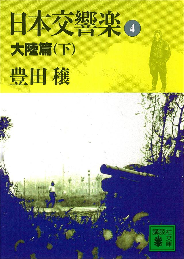 日本交響楽(4)大陸篇(下)
