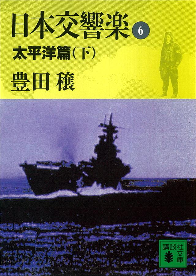 日本交響楽(6)太平洋篇(下)