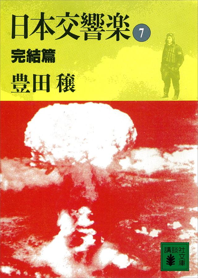 日本交響楽(7)完結篇