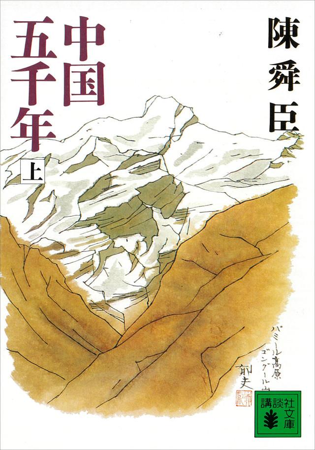 中国五千年(上)