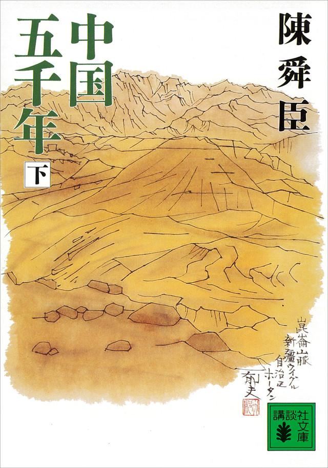 中国五千年(下)