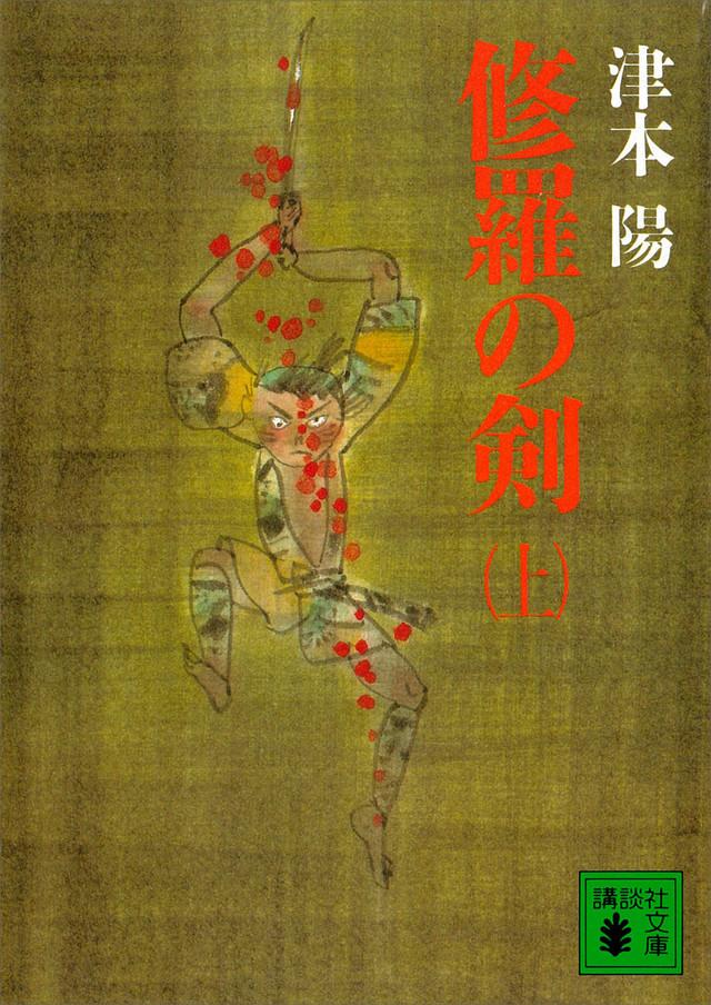 修羅の剣(上)