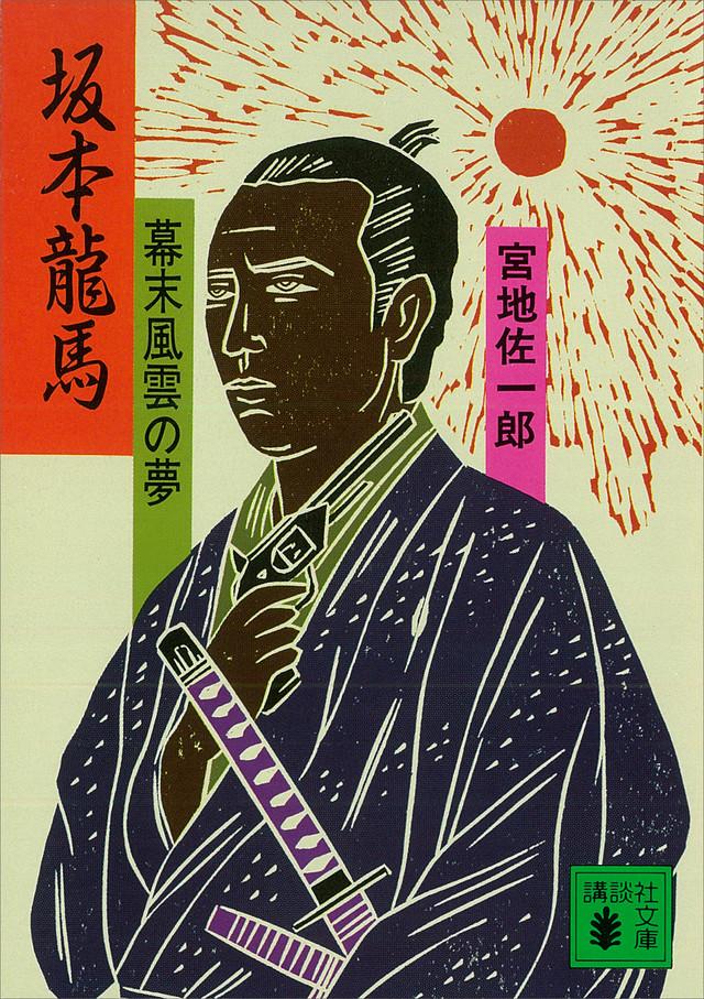 坂本龍馬―幕末風雲の夢