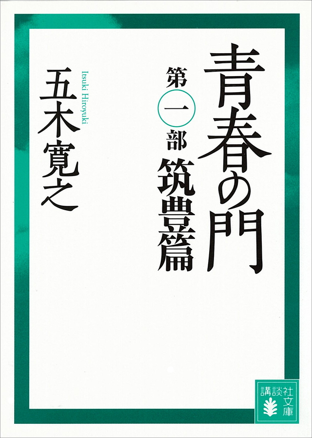 改訂新版 青春の門 <筑豊篇>