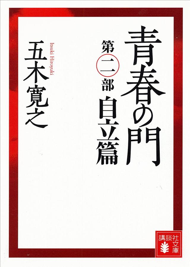 改訂新版 青春の門 <自立篇>