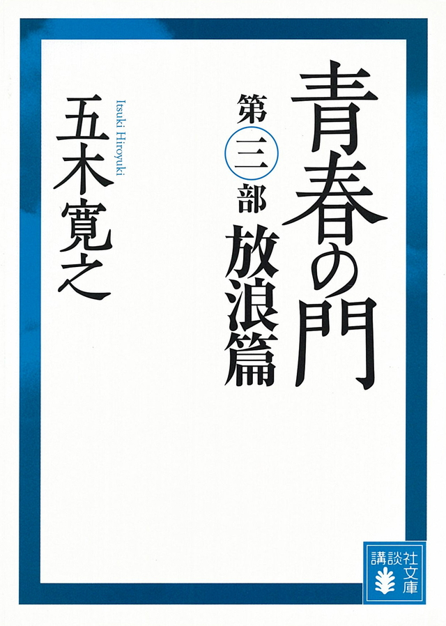 改訂新版 青春の門 <放浪篇>