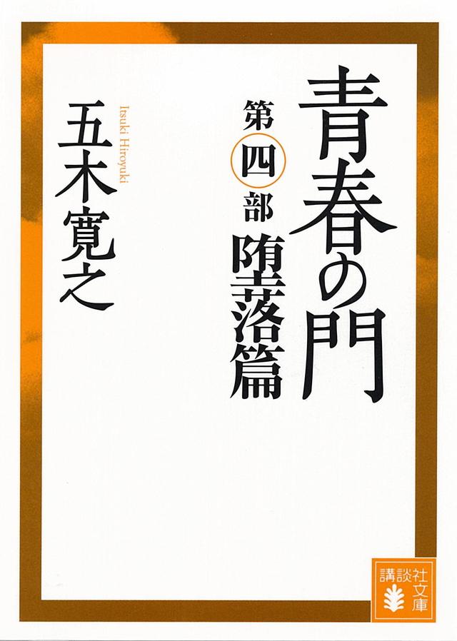 改訂新版 青春の門 <堕落篇>